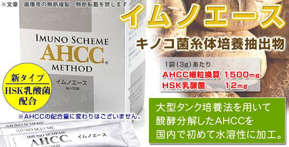 AHCC依诺金颗粒 IMUNO ACE