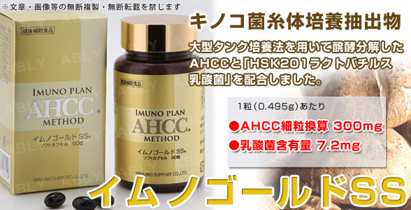 AHCC IMUNO Gold SS