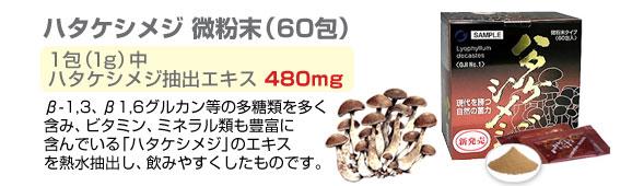 ハタケシメジ微粉末60包