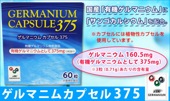 锗胶囊375(浅井锗)