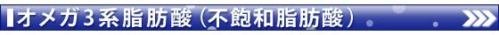 オメガ3系脂肪酸(不飽和脂肪酸)