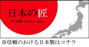 日本製・made in Japan