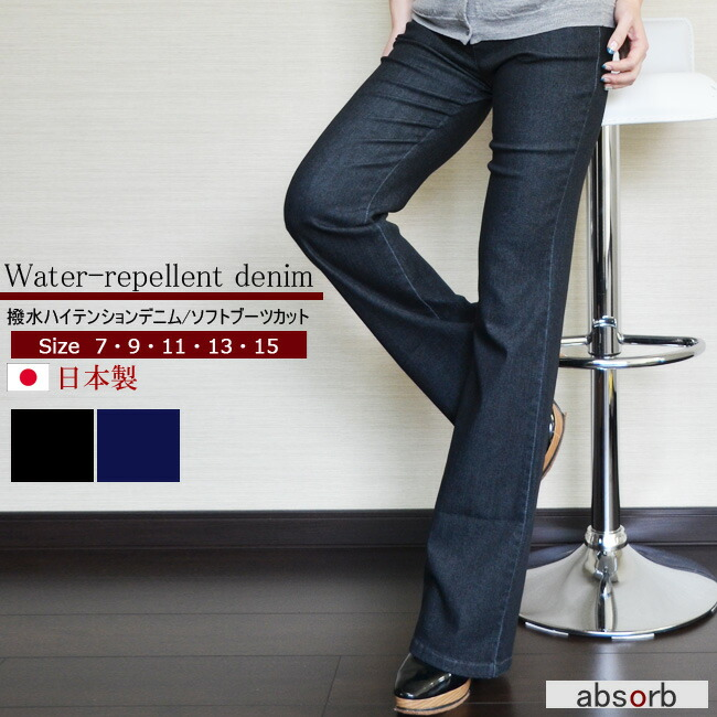 UVカット加工/超撥水でハイテンション感覚ソフトデニム・プルオンパンツ