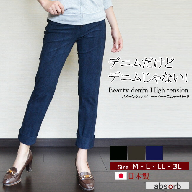 ハイテンション/ビューティーデニム・ソフトテーパードパンツ