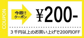 3千円以上で使えるクーポン券【200円オフ】