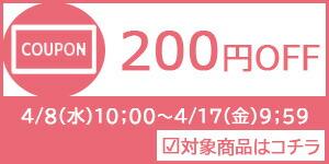 200円オフクーポン券