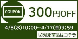 300円オフクーポン券