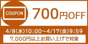 700円オフクーポン券