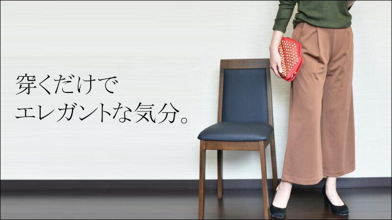 トリアセテート/ドレープキュートHTマキシフレアー・アンクル丈