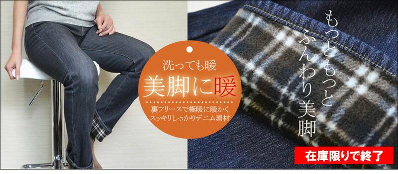 極厚起毛フリース/暖かい ぽかぽかパンツ/ボンディングデニムストレート
