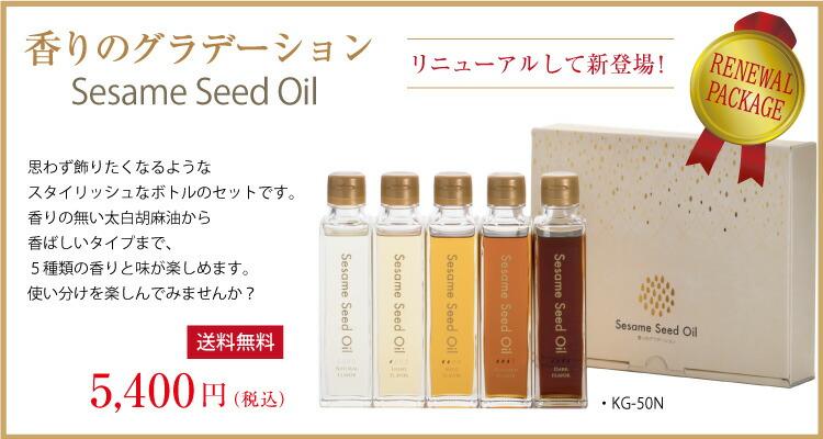 5種類の香りと味が楽しめる香りのグラデーション