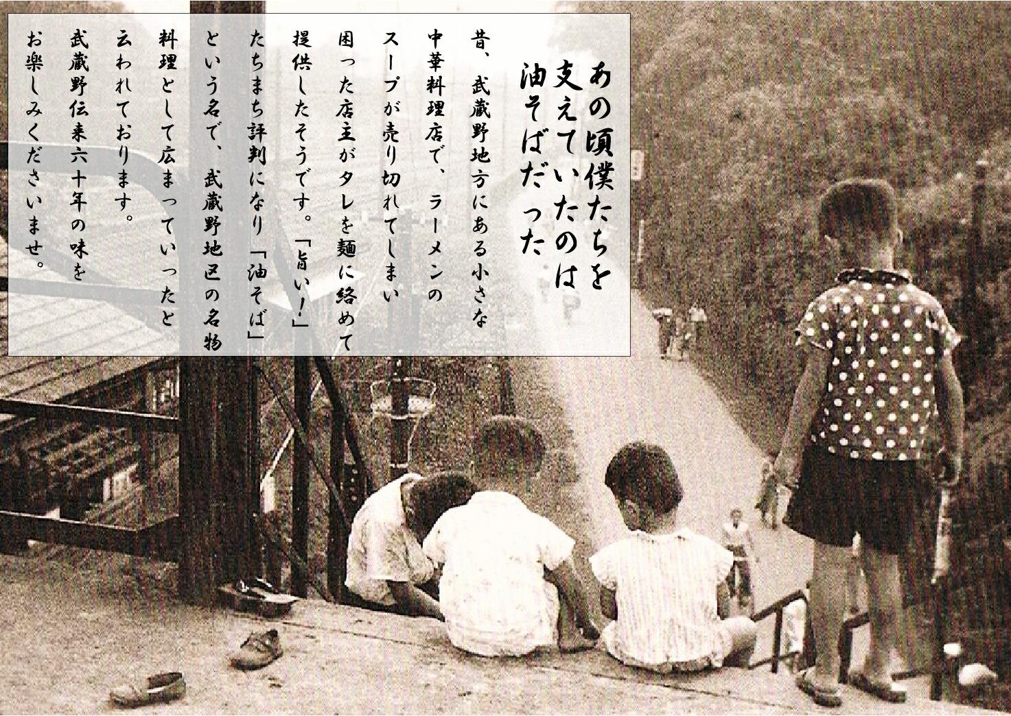 武蔵野の古い写真