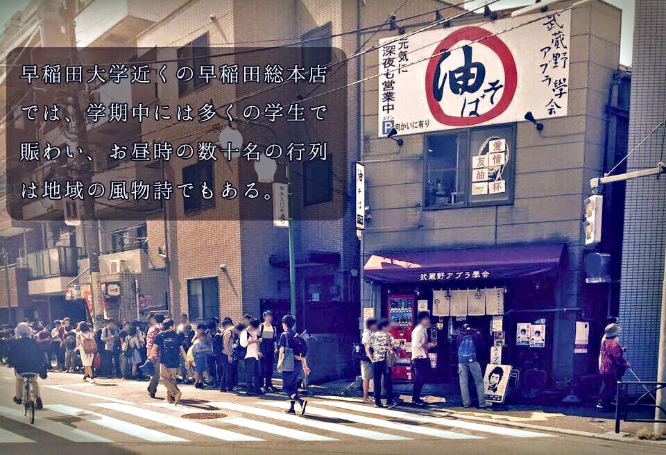 早稲田の行列写真