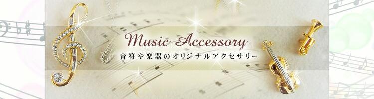 音符・楽器のアクセサリー
