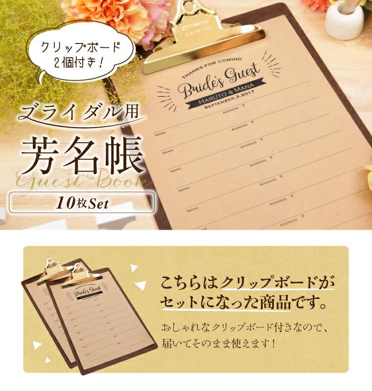 ブライダル用オシャレクリップボード芳名帳