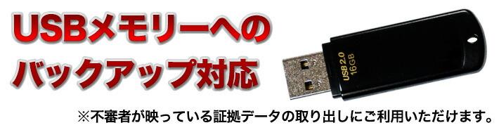 USBメモリーに録画データの一部を抜き出せるバックアップ機能搭載