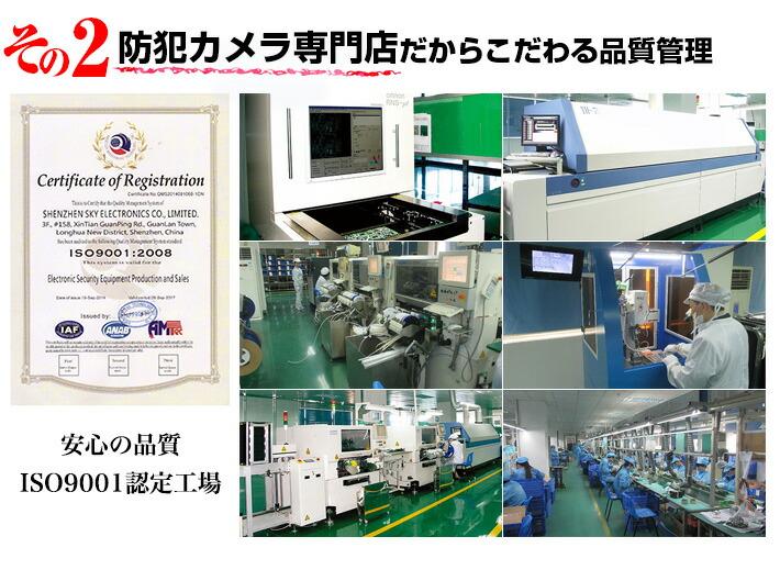 国際基準ISO9001認定工場で生産されています。