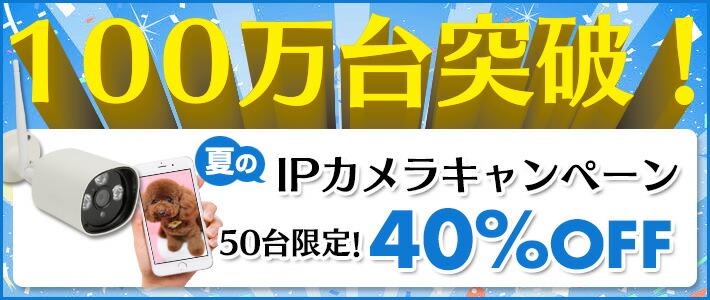 春のIPカメラ40%offキャンペーン