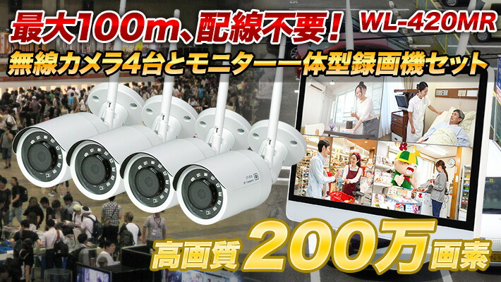 WL-420MR商品タイトル