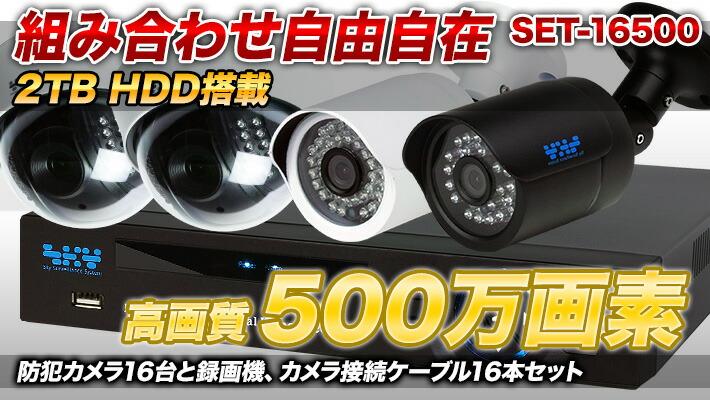 防犯カメラ 監視カメラ 500万画素16台セット