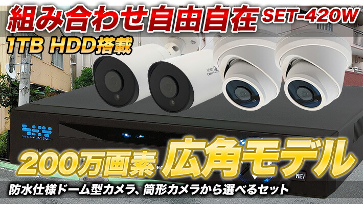 超広角!200万画素防犯カメラ4台と録画機セット SET-420W