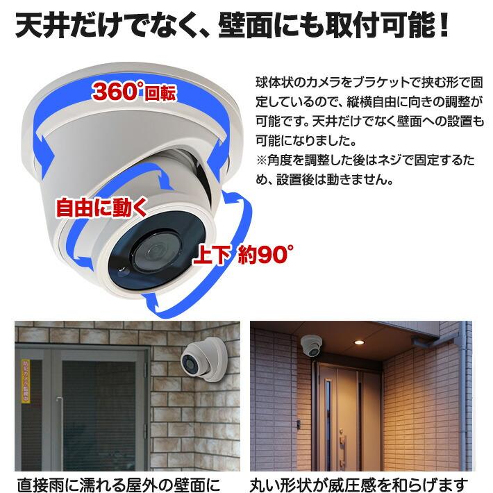 ドーム型カメラ可動範囲