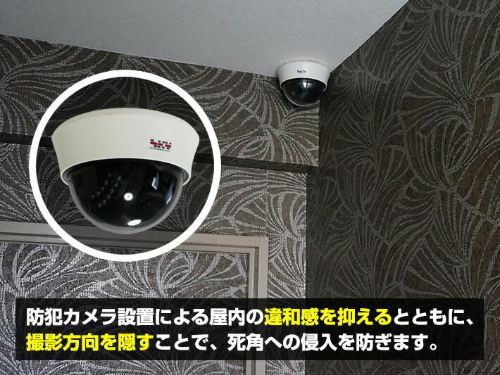 ドーム型防犯カメラは設置場所の違和感を抑え、撮影方向がわかりにくくします