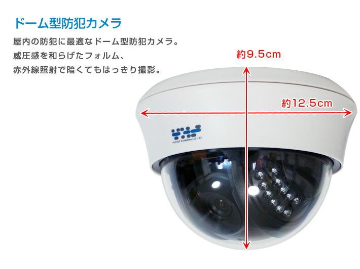 屋内用ドーム型防犯カメラのサイズは幅約13cm、高さ約10cm