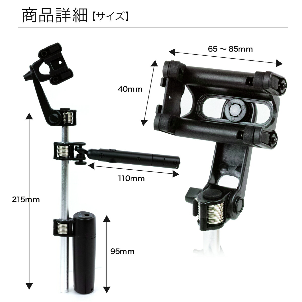mini-RIG商品詳細サイズ