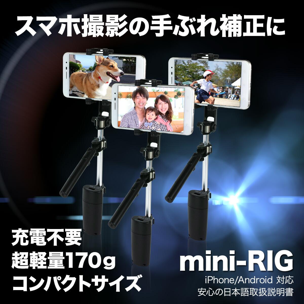 スマホ撮影の手振れ補正に!mini-RIG