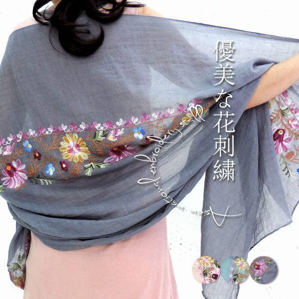 花柄刺繍のふんわりストール春夏用
