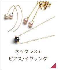 ネックレス+ピアス/イヤリング