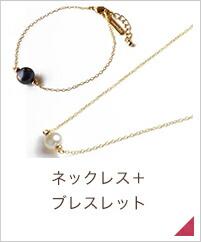 ネックレス+ブレスレット