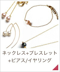 ネックレス+ブレスレット+ピアス/イヤリング