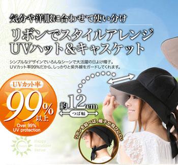 スタイルアレンジ UVカット 帽子
