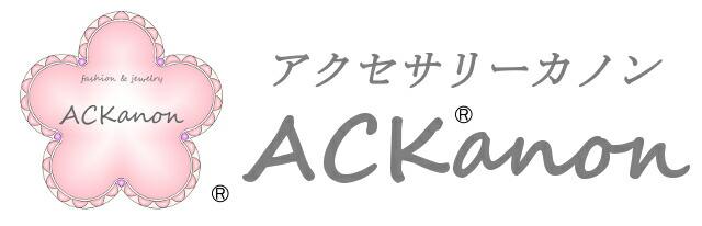 ファッション&ジュエリーショップ「ACKanonアクセサリーカノン」通販サイトのブランド商標ロゴ