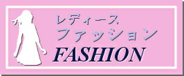 レディースファッション