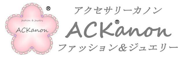 ACKanonアクセサリーカノン
