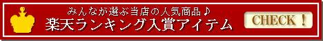 楽天ランキング入賞アイテム