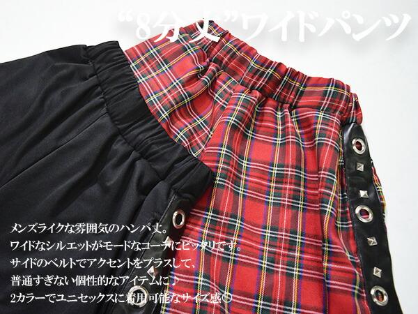 ワイドパンツ/8分丈/パンク/ロック/ファッション/原宿系/ダンス衣装/レディース/メンズ/V系