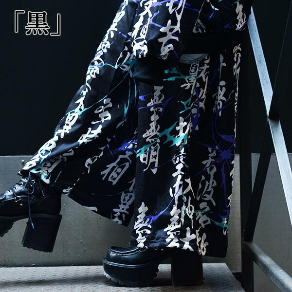 ワイドパンツ/和柄/原宿系/ファッション/レディース
