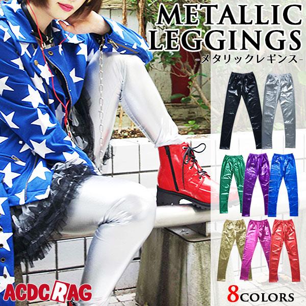 メタリックレギンス/メタル/レギンス/衣装/ダンス/ACDC/ACDCRAG