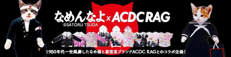なめ猫 x ACDC RAG コラボ