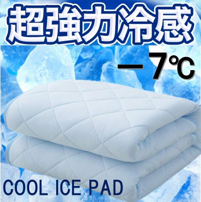超強力冷感 敷きパッド