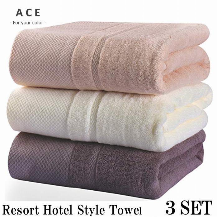 【ACE限定お試し価格】リゾートホテルスタイルバスタオル3枚セット(福袋)