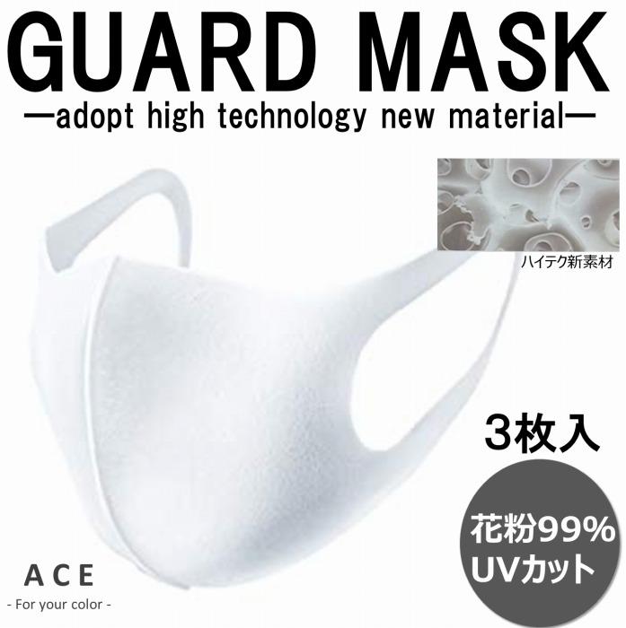 ガードマスク width=