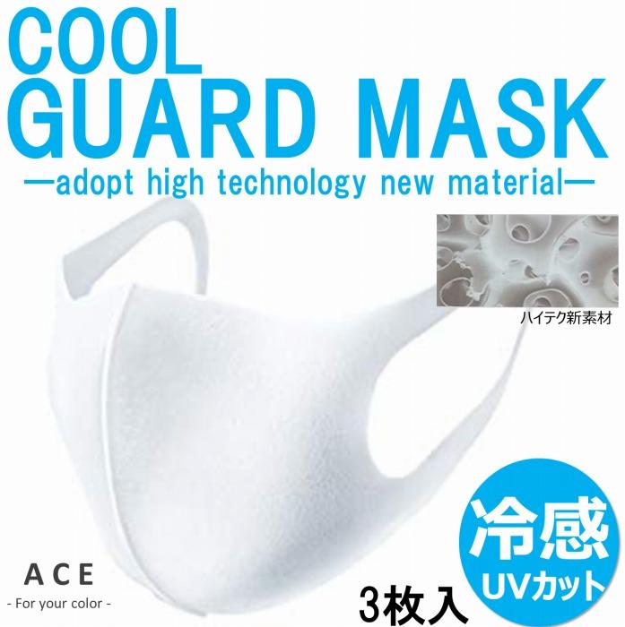 ガードマスク