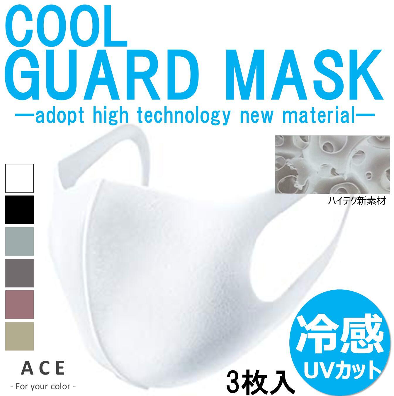 【送料無料】冷感洗えるガードマスク