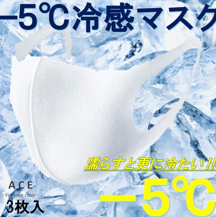 冷感マスク width=
