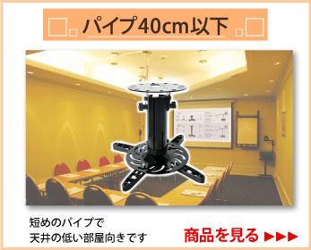 40cm以下:プロジェクター天吊り金具